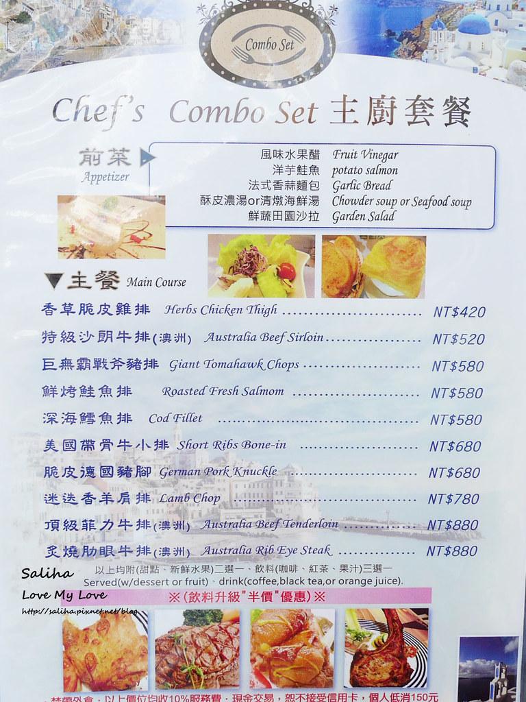 基隆希臘天空菜單價位menu訂位價格 (6)