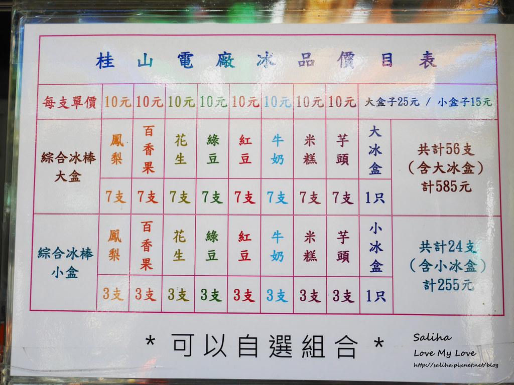 烏來景點一日遊推薦桂山發電廠冰品部 (8)