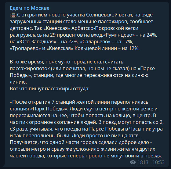 Все что в столице не делается - все не в интересах москвичей
