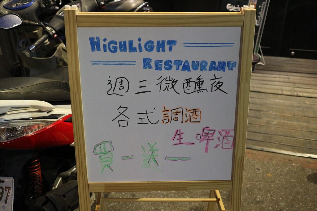 HighLight 運動酒吧餐廳 (25)