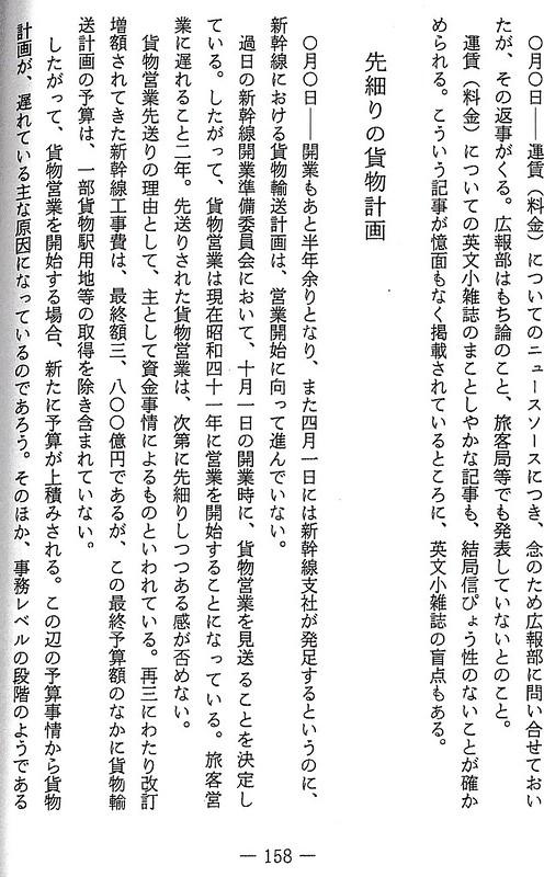 貨物新幹線は世界銀行向けのダミーというのは嘘 (2)