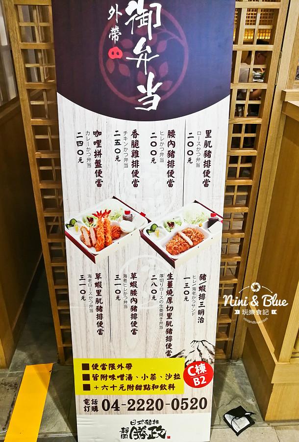 台中豬排 中友美食 靜岡勝政 menu 菜單28