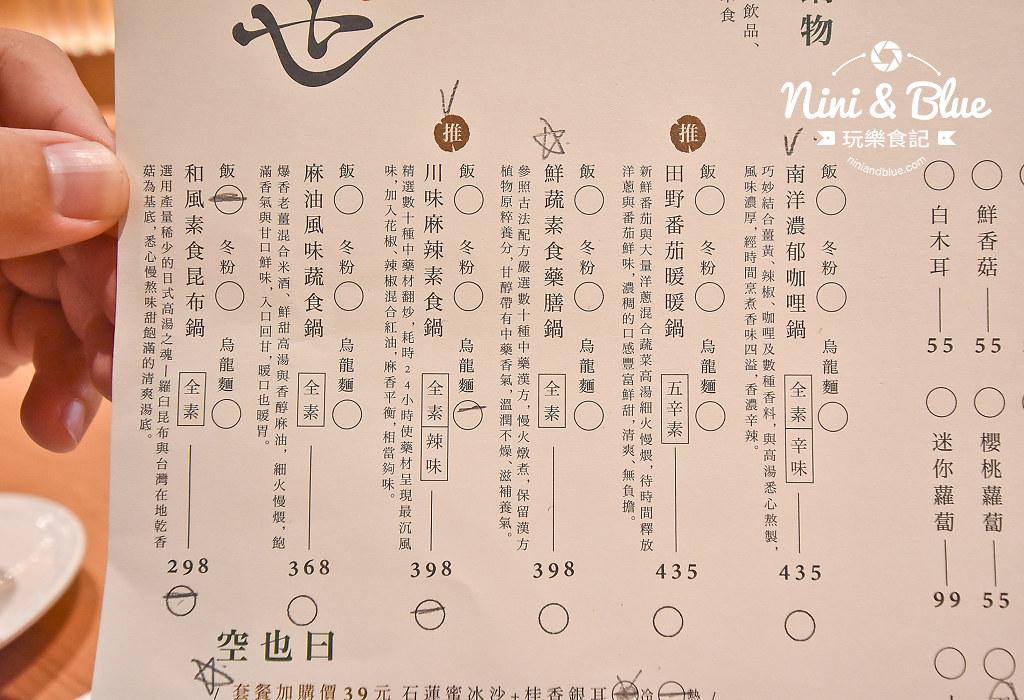 空也 蔬食火鍋 輕井澤 台中10