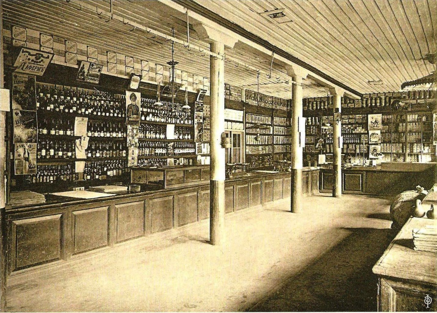 Магазин. 1895