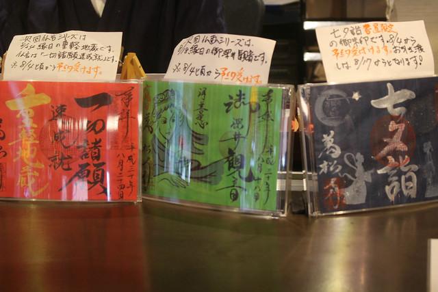 banshoji-gosyuin008