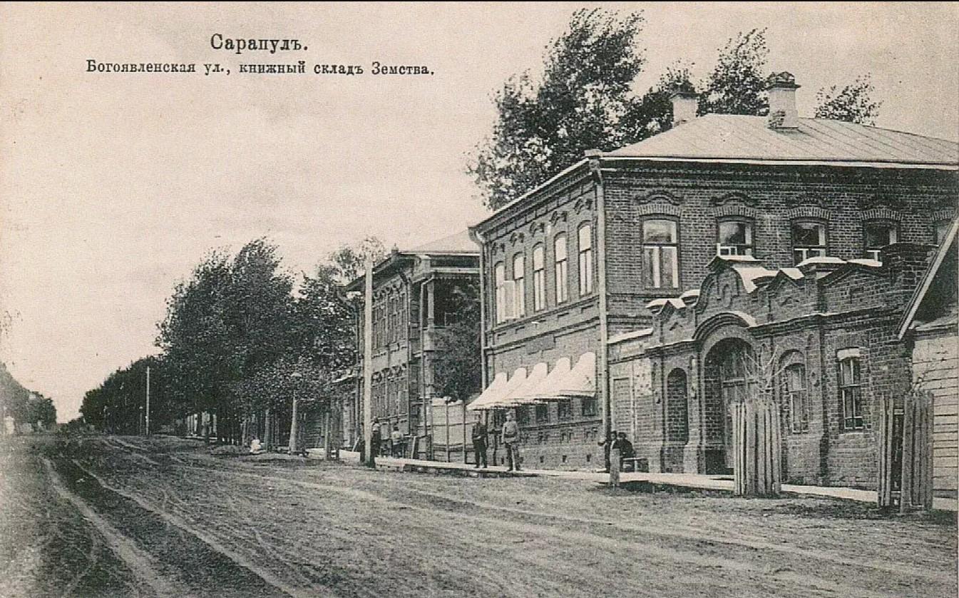Богоявленская улица. Книжный склад Земства