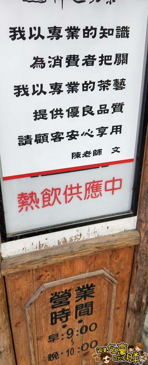 樺達奶茶(鹽埕店)