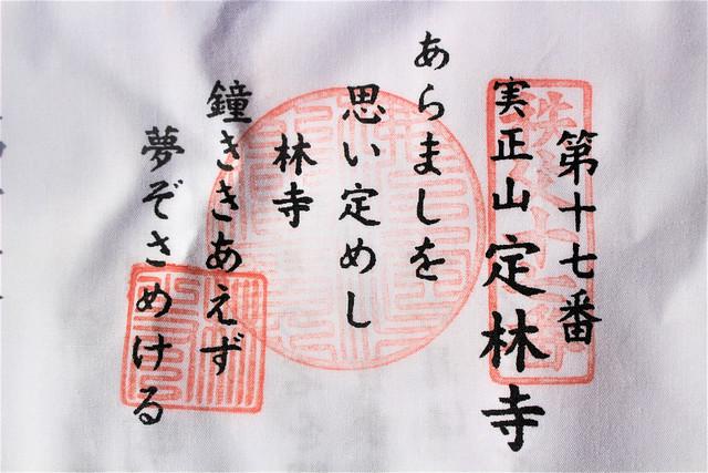 jourinji-gosyuin006