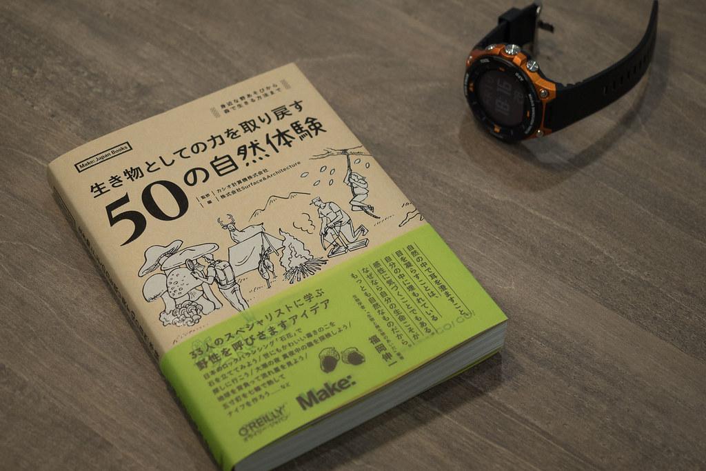 50の自然体験-1