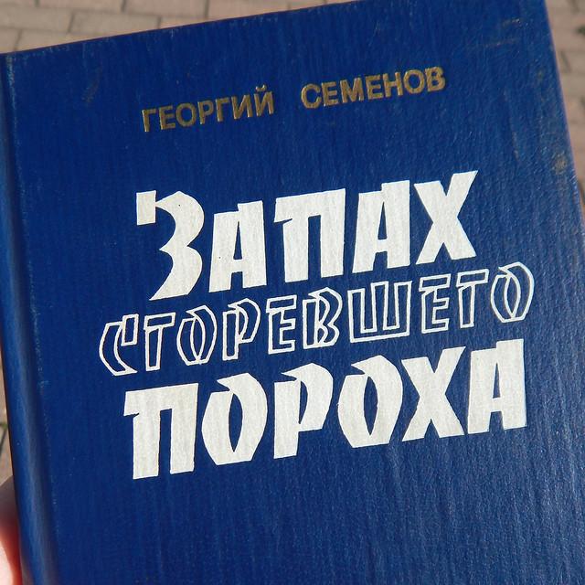 семёнов-обложка