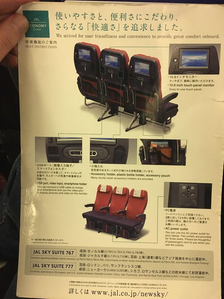 JAL Sky Suite