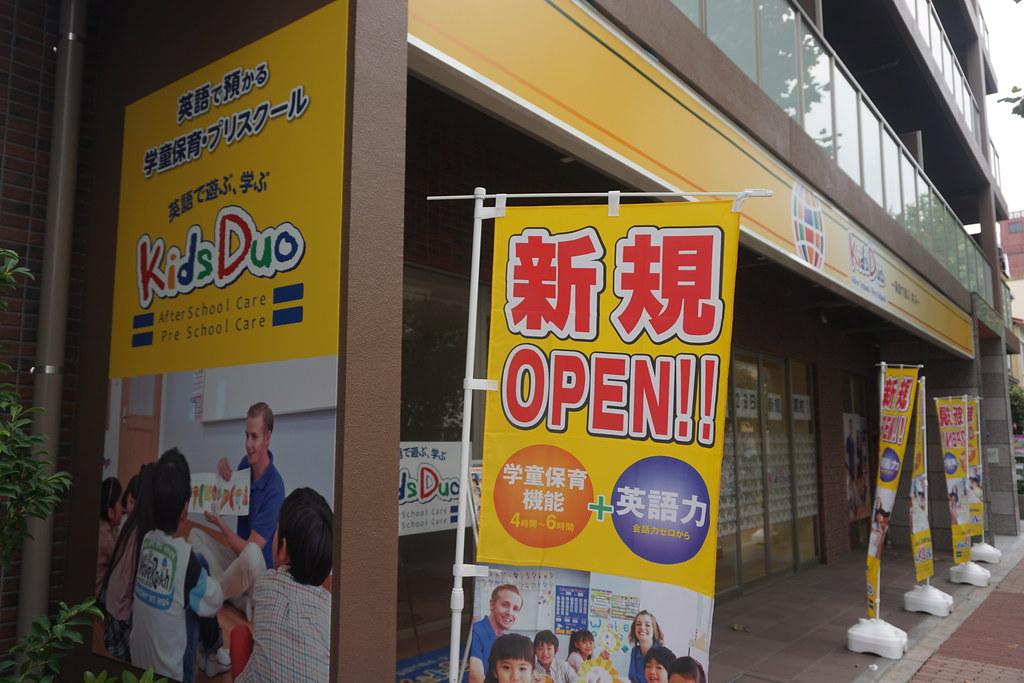 KidsDuo(桜台)
