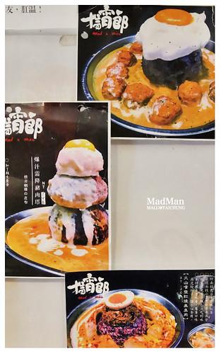 搞宵郎Madman-4