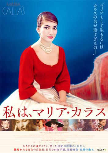 映画『私は、マリア・カラス』初映像で知るディーヴァの真実の姿