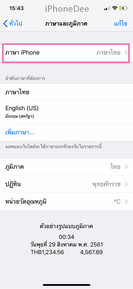 iPhone-Language03