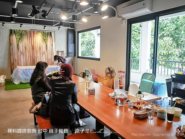 稞枓咖啡廚房 台中 親子餐廳 28
