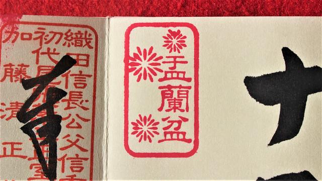 banshoji-gosyuin002