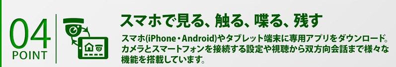 塚本無線 BESTCAM 108J レビュー (16)