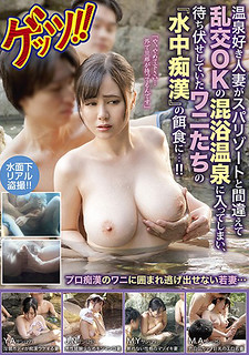 "GETS-088 A Married Woman Who Likes A Hot Spring Enters A Mixed Bathing Hot Spring Of Mistakes As A Spa Resort And Got Into A Mixed Bathing Hot Spring Of Okinawa, And It Was A Prey To ""crying Underwater"" Of Crocodiles …! !"