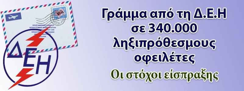 ΟΦΕΙΛΕΤΕΣ ΔΕΗ