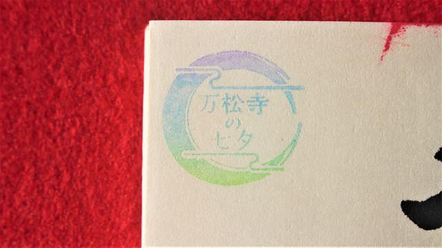 banshoji-gosyuin004
