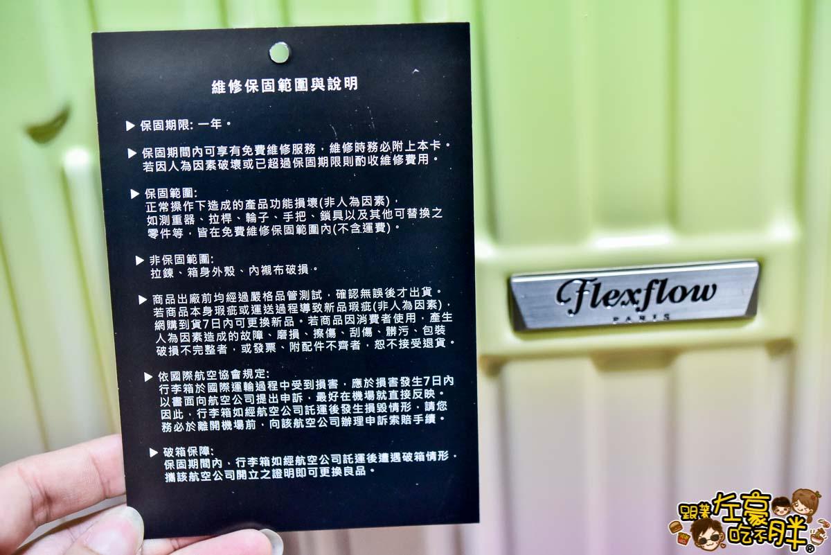 Flexflow法國行李箱-3