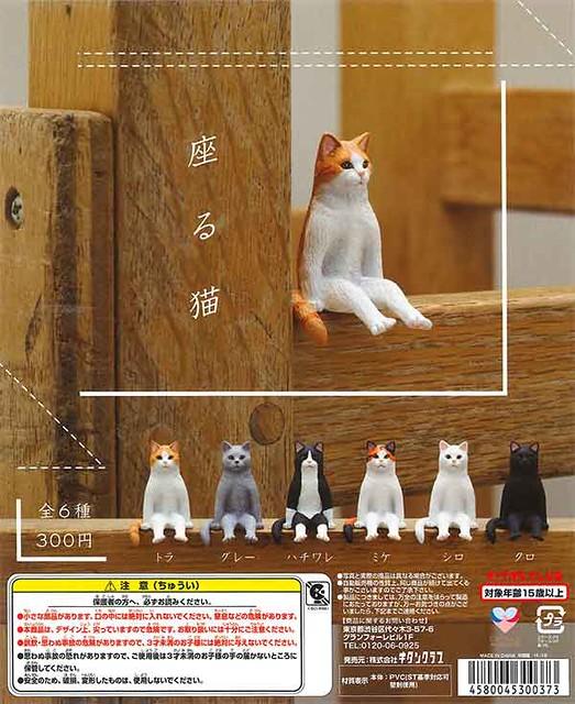 【官圖&販售資訊更新】《奇譚俱樂部》「坐著的貓咪」療癒又逗趣登場!座る猫