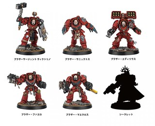 "Games Workshop Japan Exclusive ""War Hammer 40,000"" Space Marine Heroes Series 2"