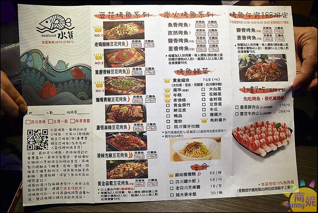 水貨螃蟹烤魚4