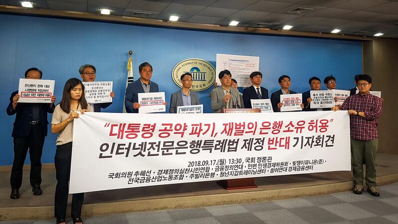 20180917_인터넷전문은행특례법 제정반대