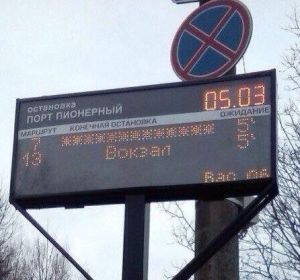 Информационное табло на остановке транспорта