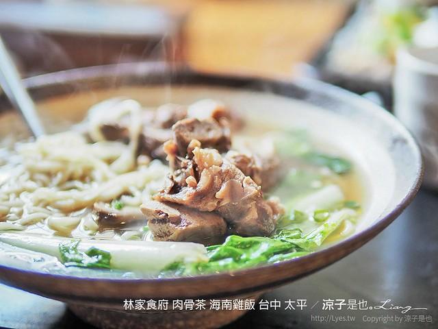 林家食府 肉骨茶 海南雞飯 台中 太平 15