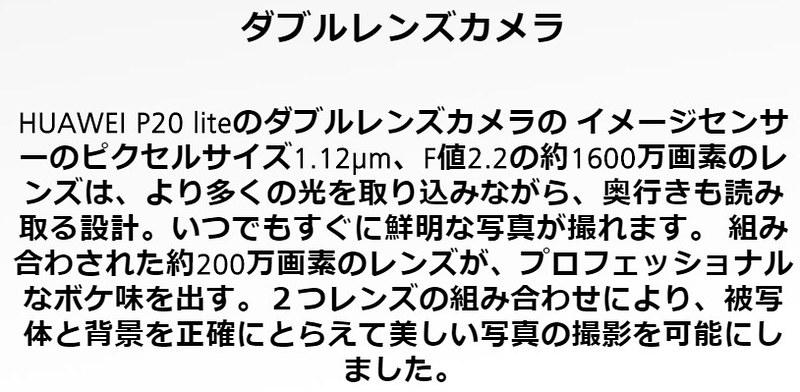 Huawei P20 lite 特徴まとめ (9)
