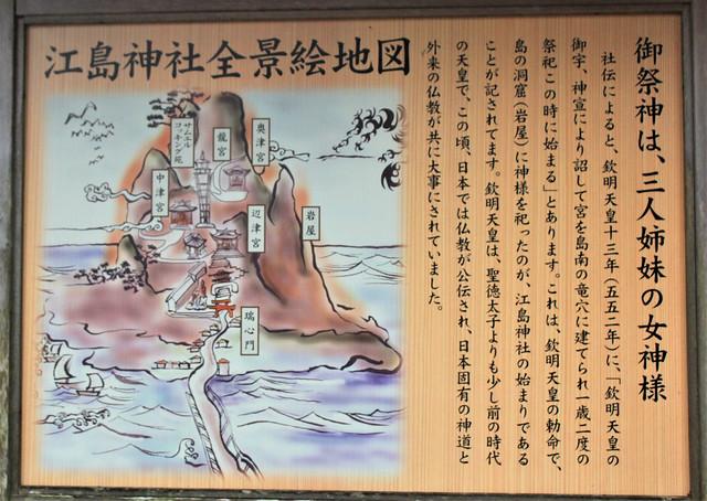 enoshima007