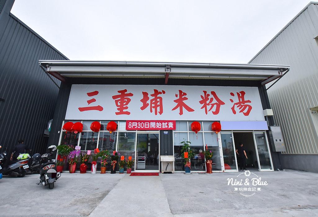 三重埔 米粉湯 台中01