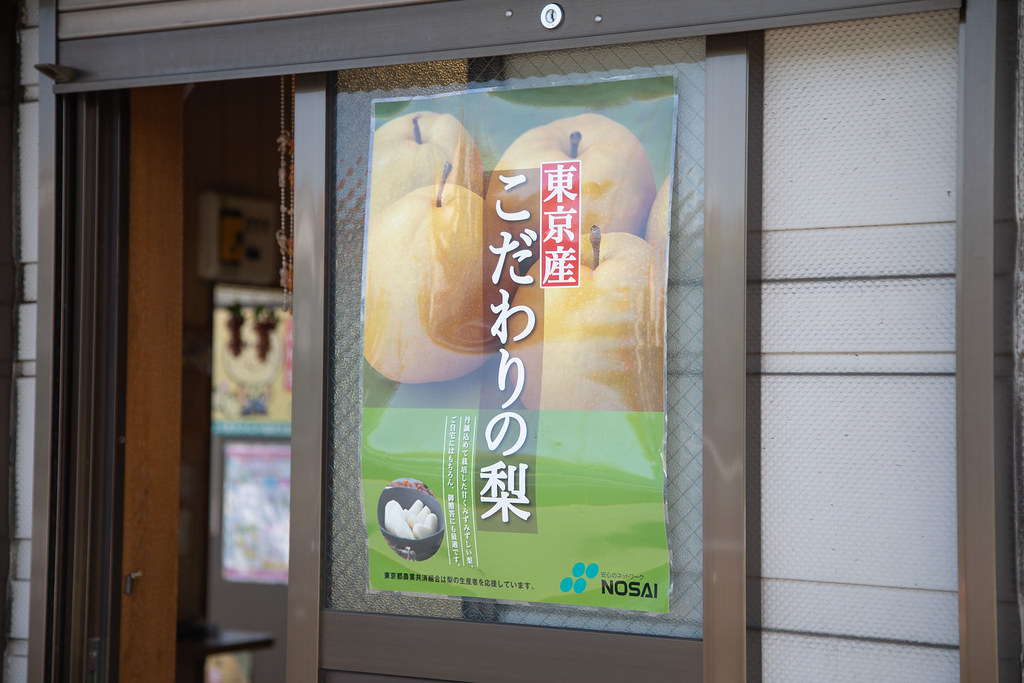 INAGI_seigyokuen-29
