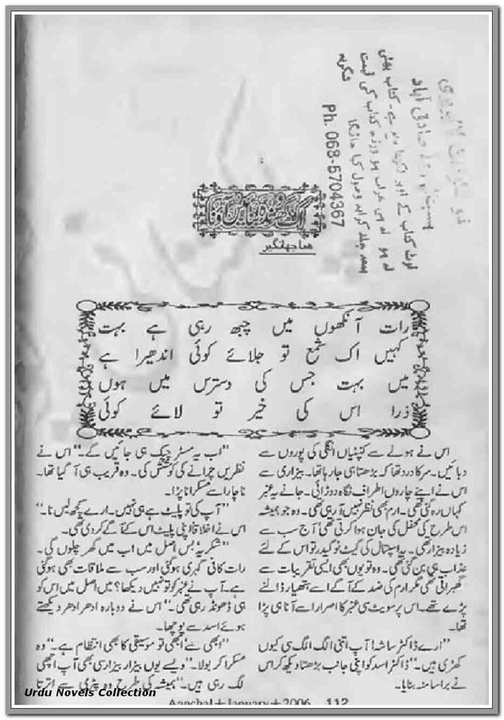 Ik Gharonda Bnayen Aao Na is a very well written complex script novel which depicts normal emotions and behaviour of human like love hate greed power and fear, writen by Huma Jahangir , Huma Jahangir is a very famous and popular specialy among female readers