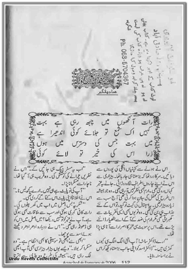 Ik Gharonda Bnayen Aao Na Complete Novel By Huma Jahangir