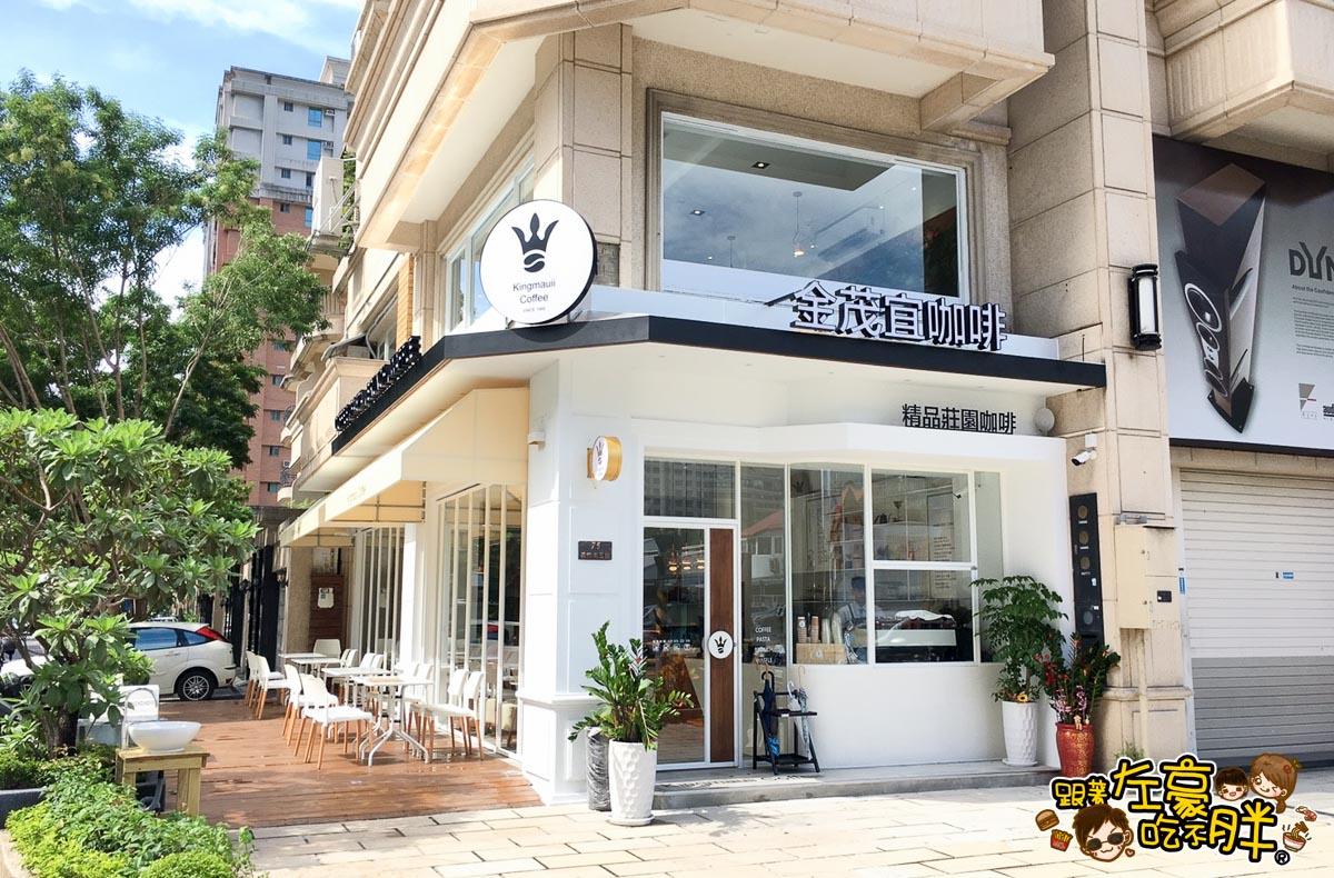 金茂宜咖啡 高雄咖啡店-1