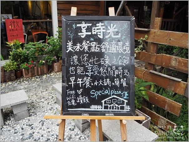 享時光林口站 (4)