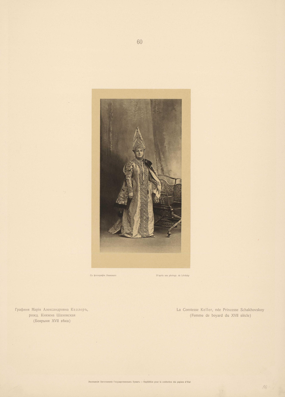 Графиня Мария Александровна Келлер, рожд. Княжна Шаховская