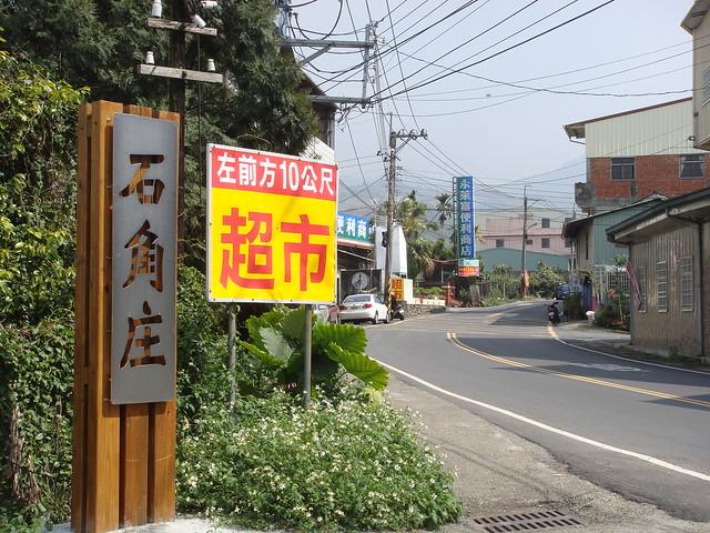 石角庄, Sony DSC-T77