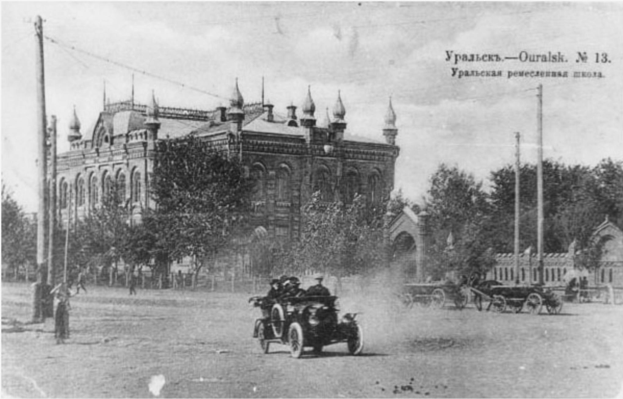 Уральская Ремесленная школа