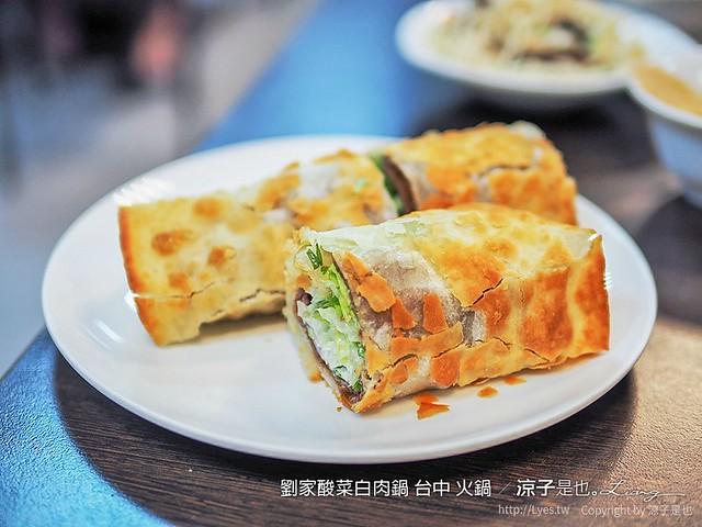 劉家酸菜白肉鍋 台中 火鍋 6