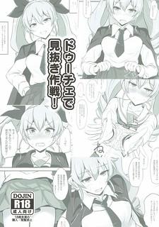 (Panzer Vor! 7) [Hakuginmokusei (Poshi)] Duce de Minuki Sakusen! (Girls und Panzer)
