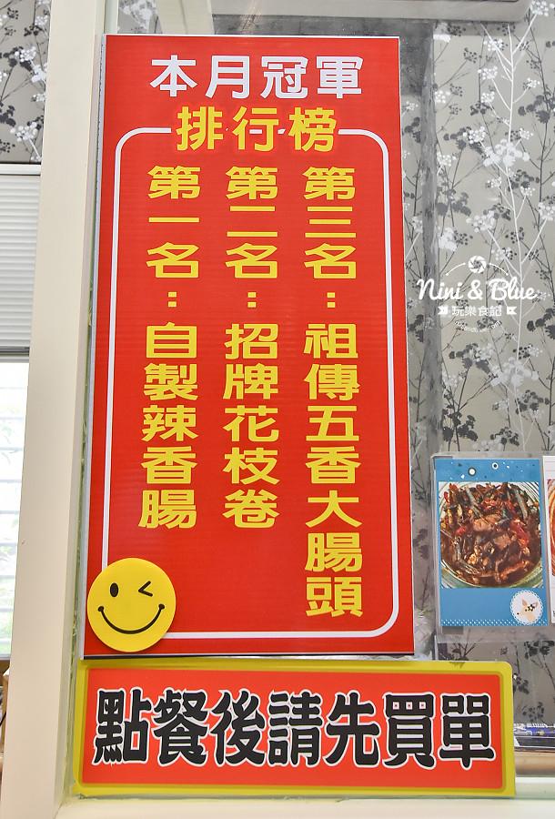 丁記炸粿 台中小吃 炸物 米腸24