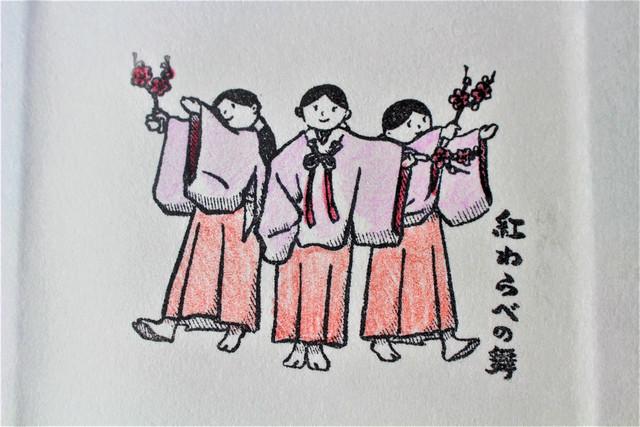 yabotenmangu-gosyuin2003