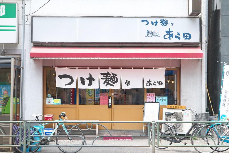 つけ麺屋 あら田
