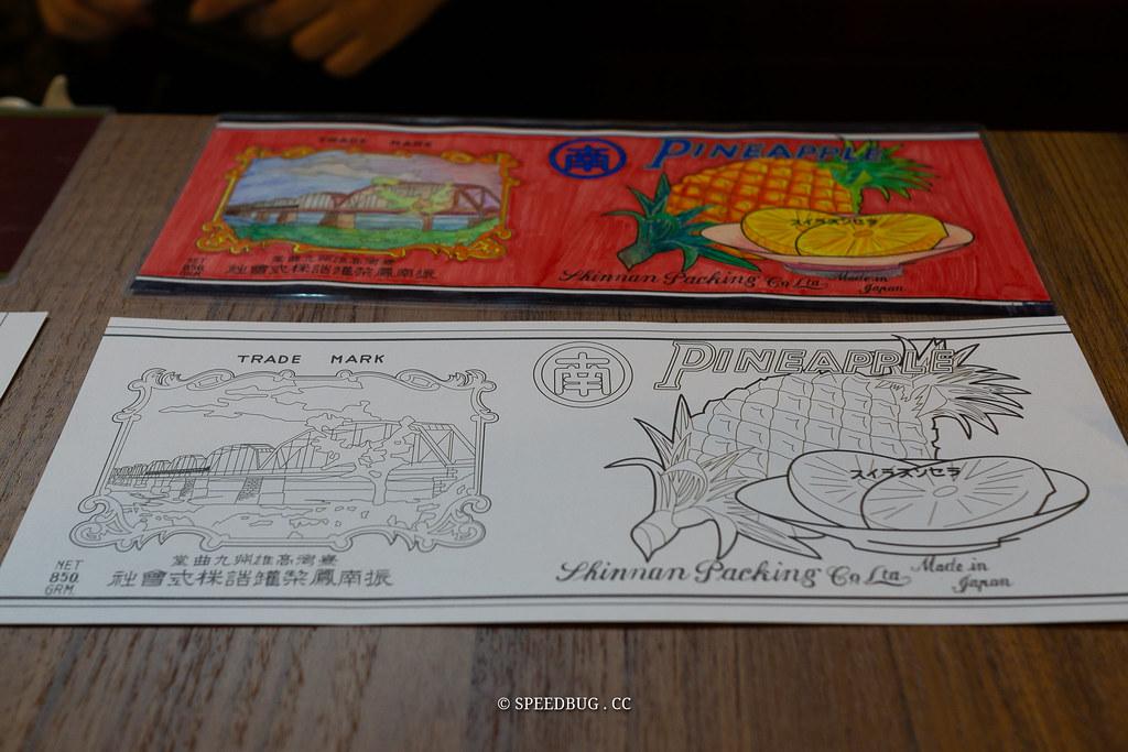 臺灣鳳梨工場
