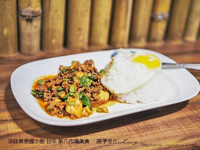 莎哇第泰國小廚 台中 第六市場美食 4